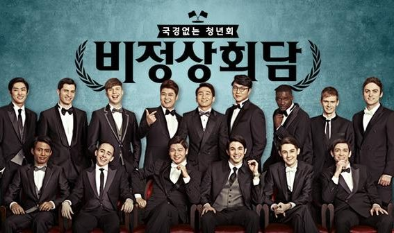 """Six Cast Members of """"Abnormal Summit"""" Reported to Leave the Show"""
