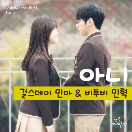"BTOB's Minhyuk and Girl's Day's Minah Team Up for ""Sweet, Savage Family"" OST"