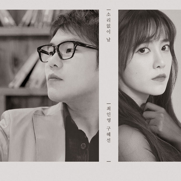 Ku Hye Sun Drops Collaboration Single With Producer Choi In Young