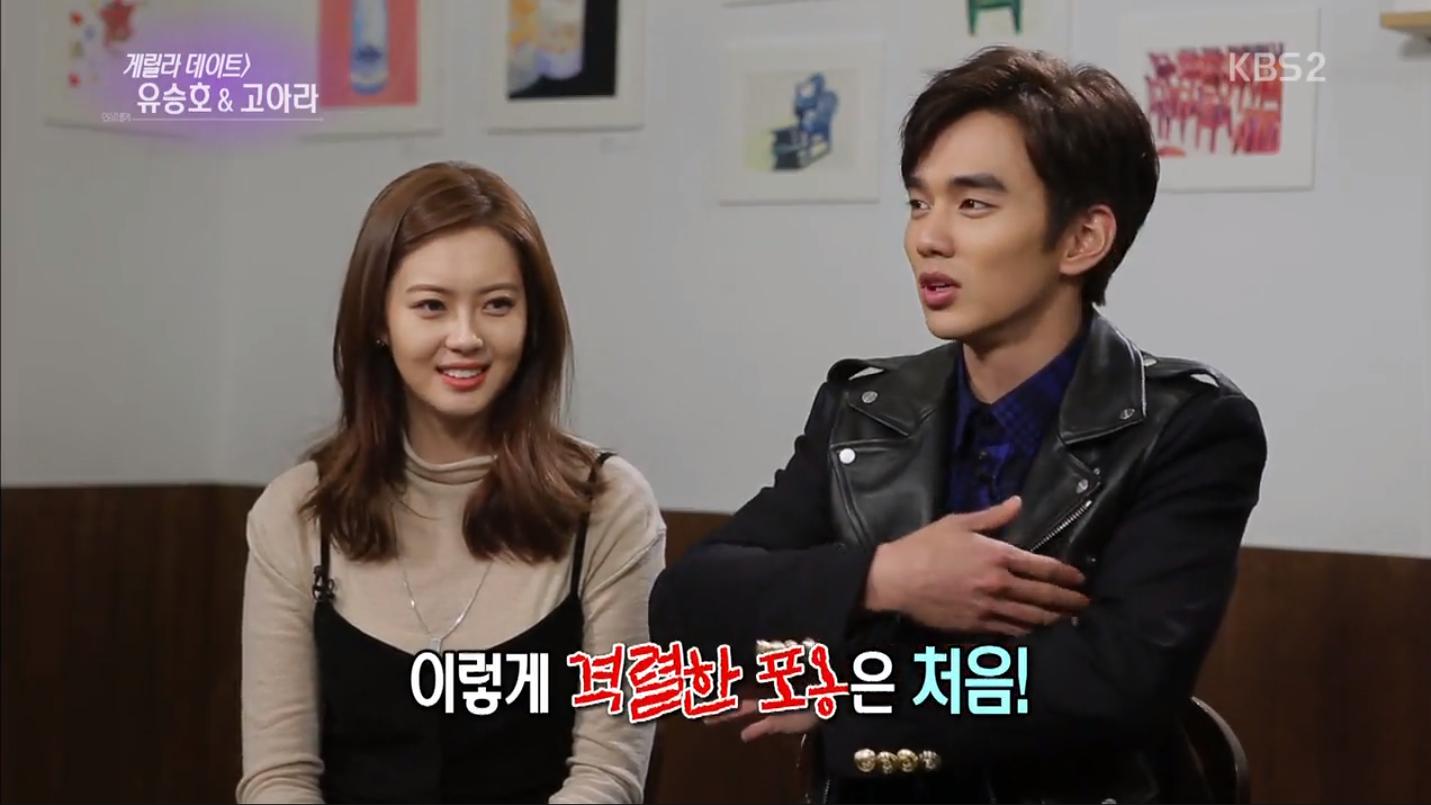 Yoo seung ho dating game