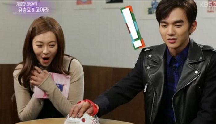 go ara yoo seung ho