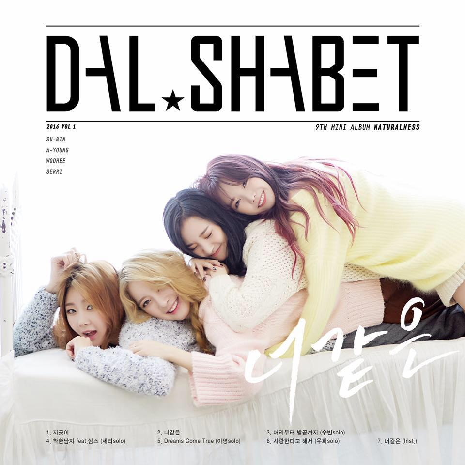 "Updated: Dal Shabet Reveals New ""Someone Like U"" MV Teaser and ""Naturalness"" Medley"