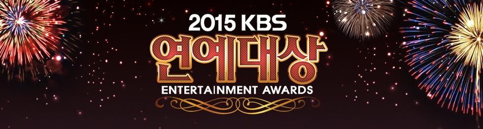 2015 KBS Entertainment Awards