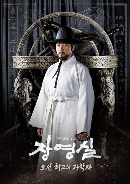 Song Il Gook Transforms into Joseon Scholar in New Poster for Upcoming Historical Drama
