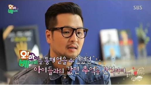 """Kim Tae Woo's Family Is Leaving """"Oh My Baby"""""""