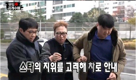 """Park Myung Soo Apprehended by Busan Police on """"Infinite Challenge"""""""