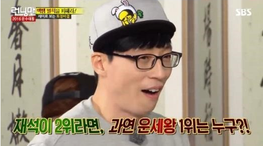 Yoo Jae Suk Gets Fortune Told for 2016, Warned About One Person