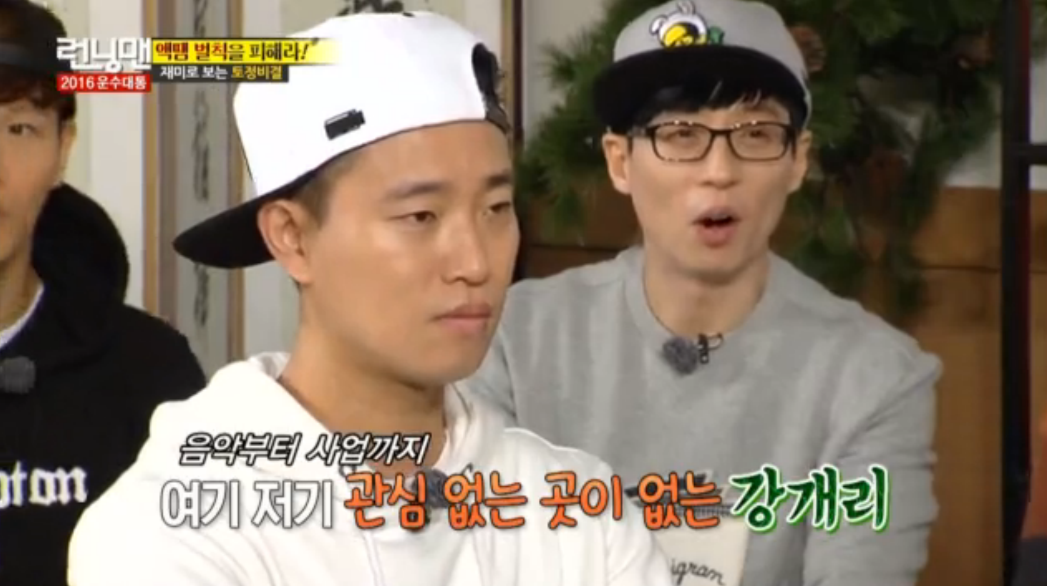 """Which """"Running Man"""" Member Is Gary Most Compatible With?"""