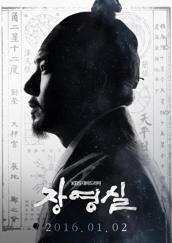 song il gook jang young shil poster