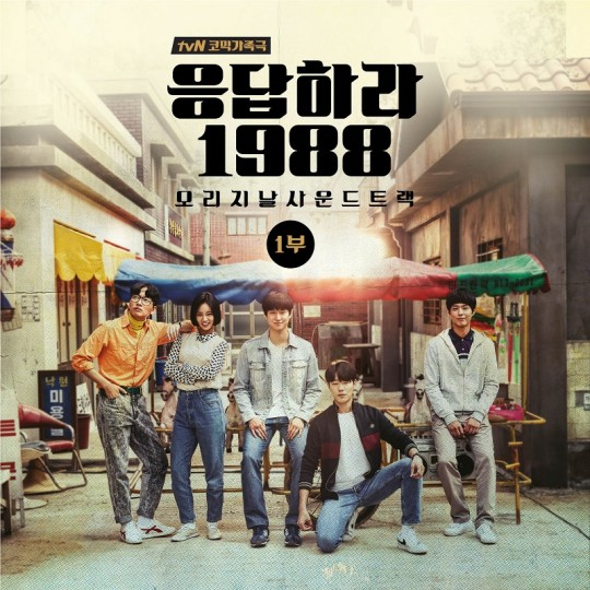 "If You Can't Get Over ""Reply 1988,"" Try These Dramas"