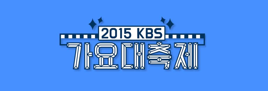 Live Blog – 2015 KBS Song Festival