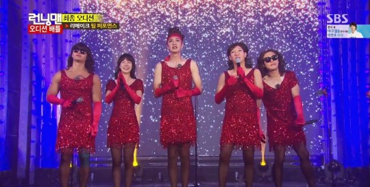 running man r-pop star