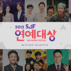 Live Blog – 2015 SBS Entertainment Awards