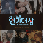 Live Blog – 2015 SBS Drama Awards