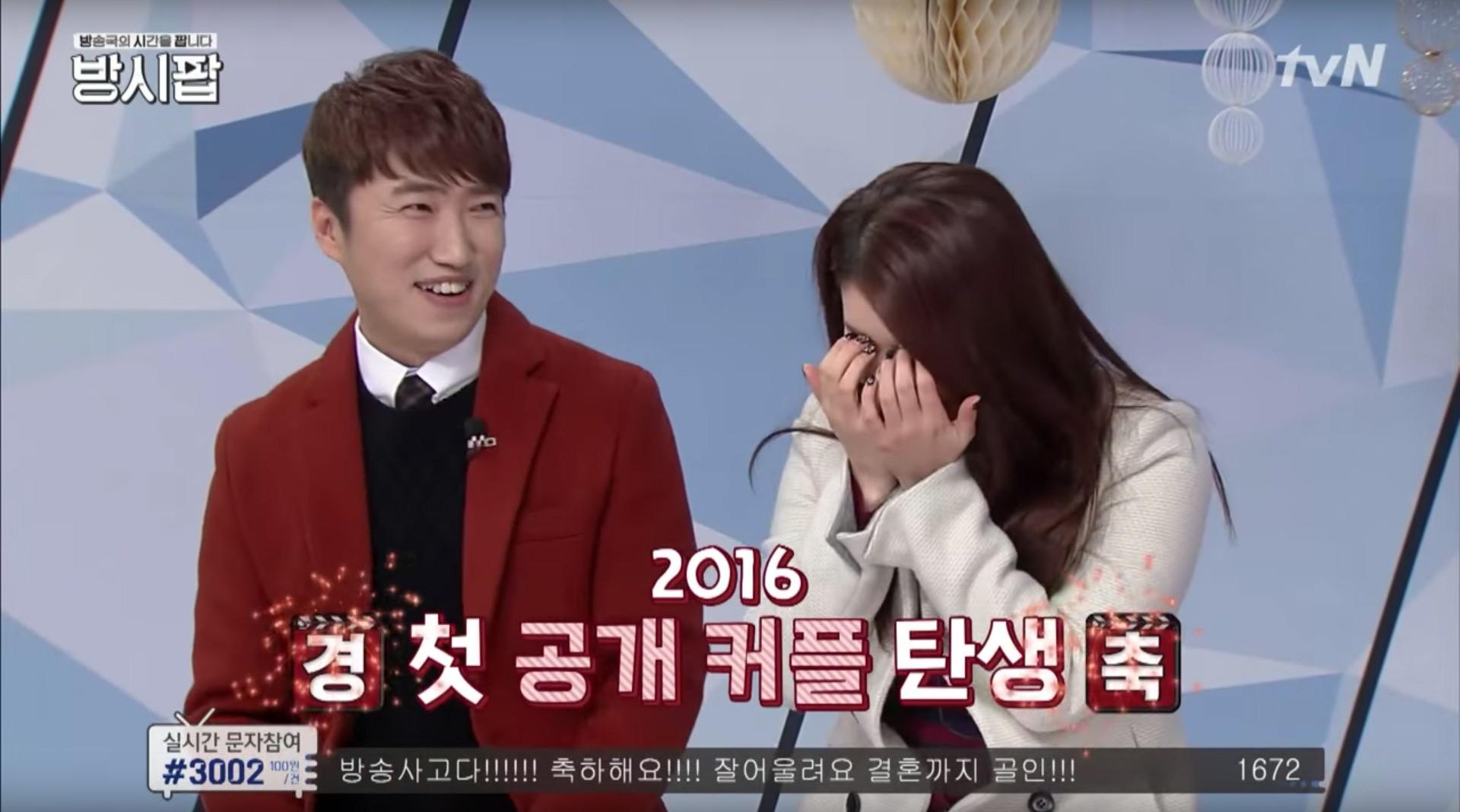 Kpop singers dating