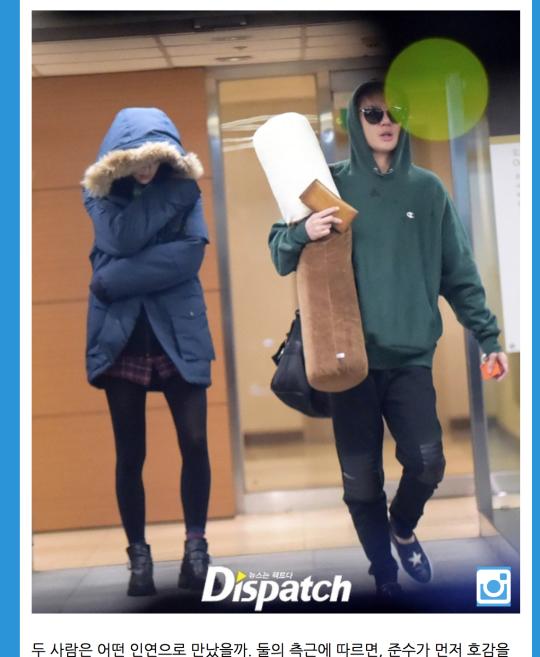 hani junsu dispatch 1