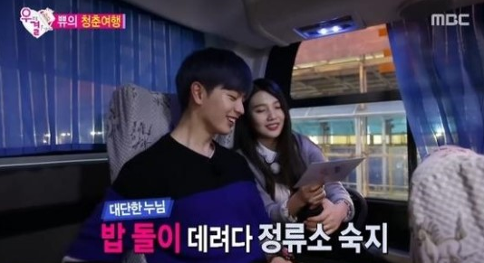 "Joy Leads Yook Sungjae on Their Trip to Hainan on ""We Got Married"""