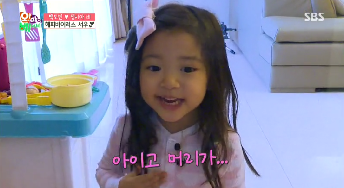 "Baek Seo Woo Adorably Imitates Her Mother Jung Si Ah on ""Oh! My Baby"""
