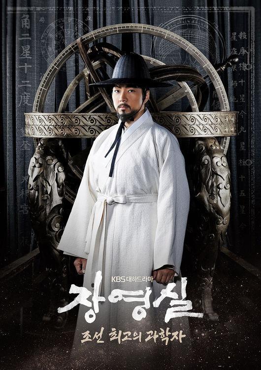 jang young shil poster