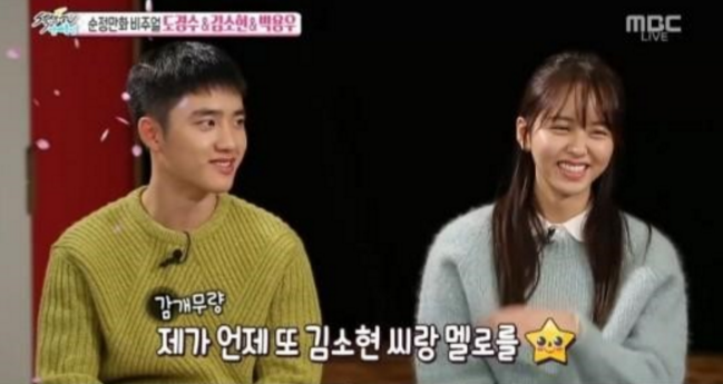 Co-Stars D.O and Kim So Hyun Have Only Praise for Each Other