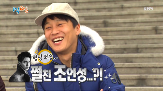 """Cast Members Ask Cha Tae Hyun to Call Park Bo Gum, Jo In Sung, and Song Joong Ki in """"2 Days & 1 Night"""""""