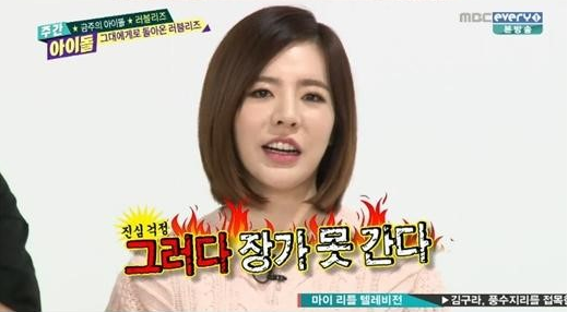 Sunny Jokingly Tells Kim Heechul to Get His Act Together