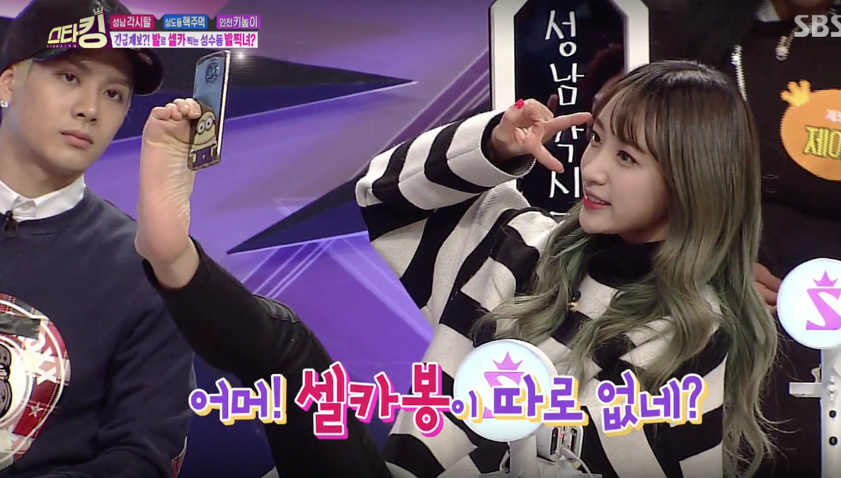 """EXID's Hani Demonstrates How She Takes Selcas With Her Foot on """"Star King"""""""