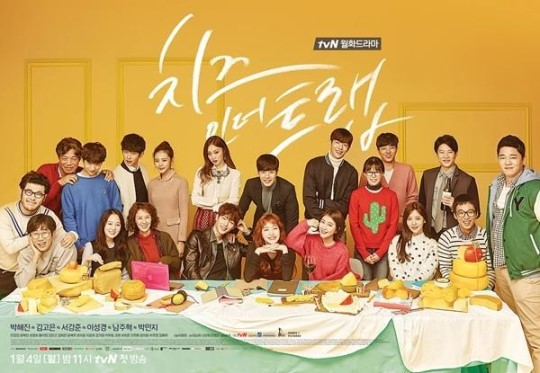 """Cheese in the Trap"" Drama Completes Scripts for All Episodes"