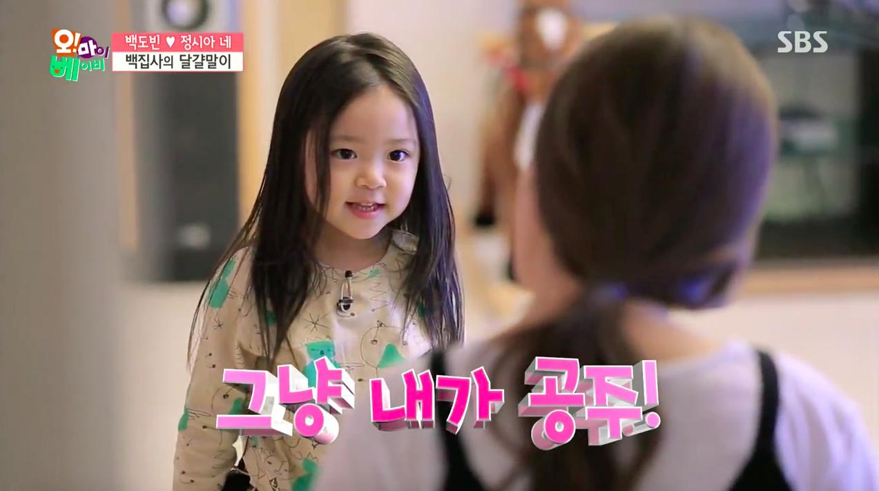 "Baek Seo Woo Shows Off Cute Impressions on ""Oh! My Baby"""