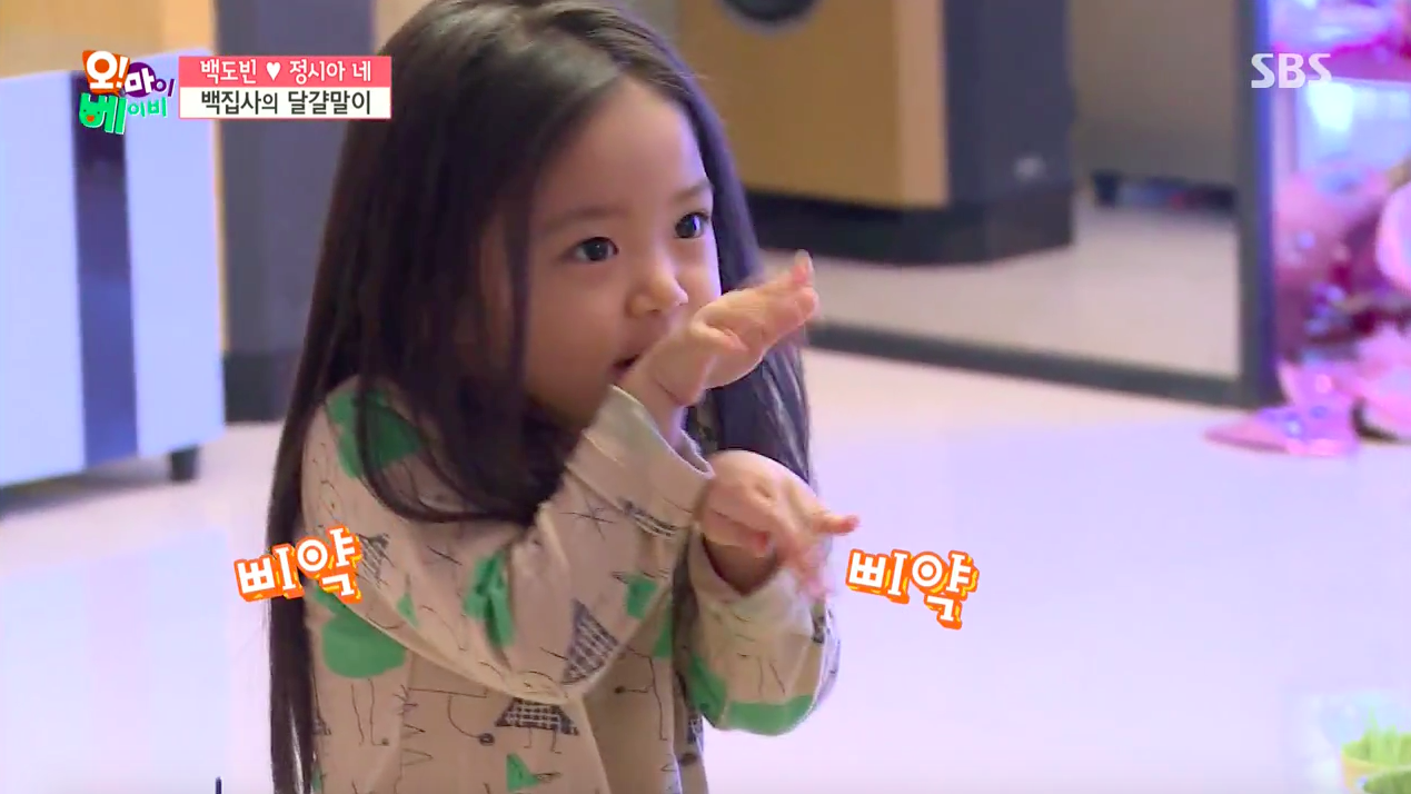 Baek Seo Woo Shows Off Cute Impressions On Oh My Baby Soompi