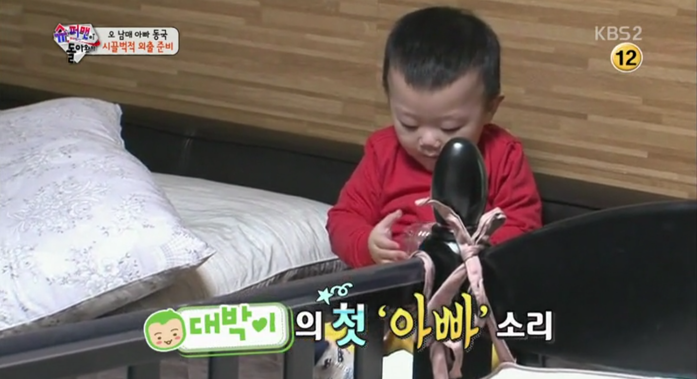 "Daebak Surprises Lee Dong Gook by Saying ""Dad"" for the First Time on ""The Return of Superman"""
