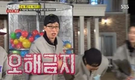 "Yoo Jae Suk Accidentally Alludes to ""Infinite Challenge"" on ""Running Man"""