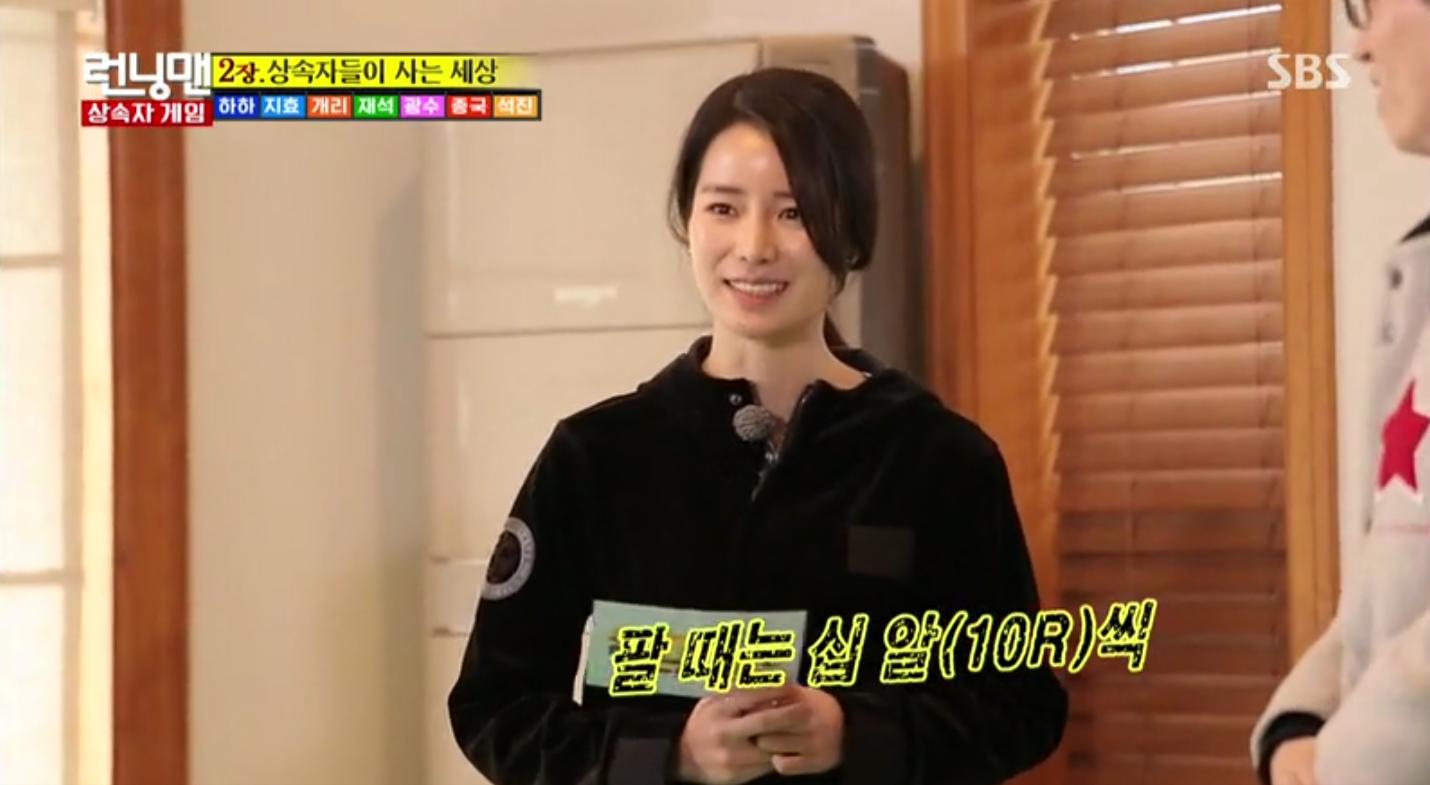 lim ji yeon running man