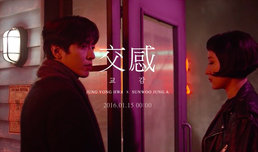 Updated: CNBLUE's Jung Yong Hwa and Sunwoo Jung-A Share Teaser Video for Collaboration Project