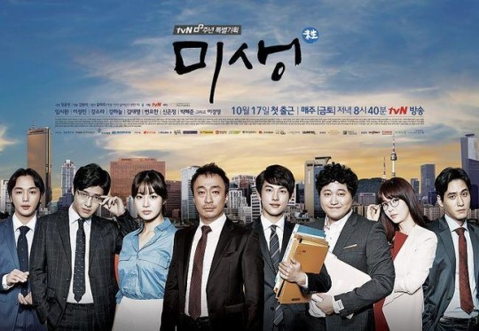 """Misaeng"" to Be Remade Into a Chinese Drama"
