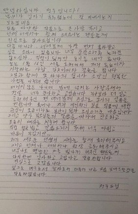 Jung Woo letter