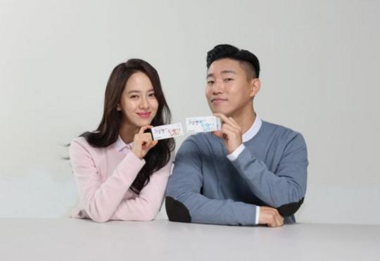 Song Ji Hyo Gary 2