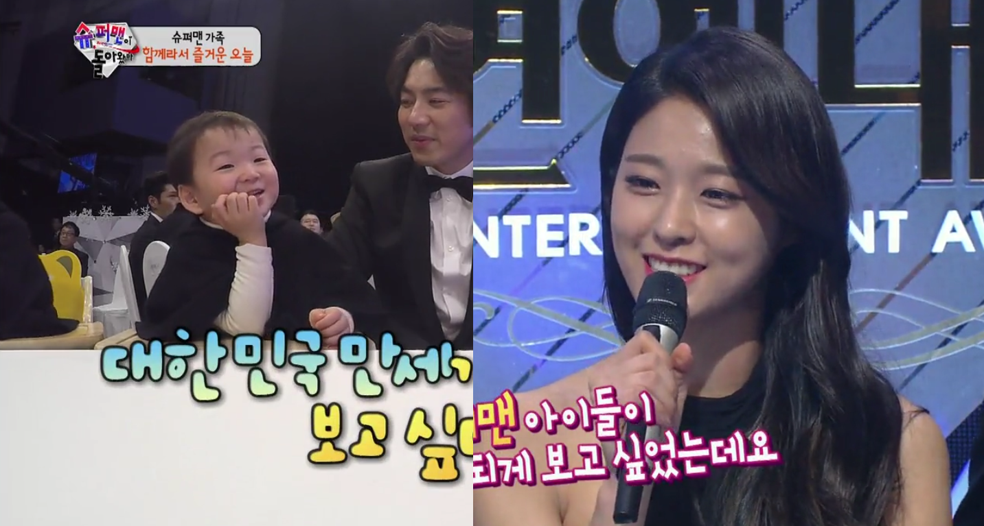 "Minguk Calls AOA's Seolhyun a Princess on ""The Return of Superman"""