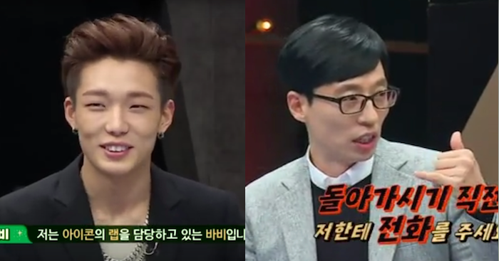 "iKON's Bobby Shows His Abs and Yoo Jae Suk Promises to Show His Own to Kim Li Na on ""Sugar Man"""