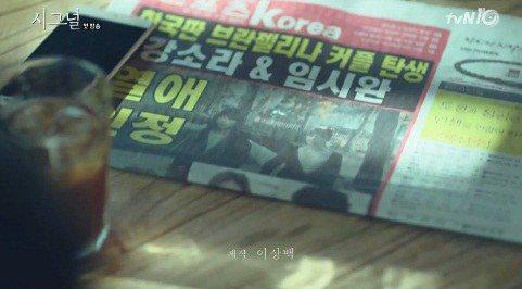 "Drama ""Signal"" Pokes Fun With Kang Sora and Im Siwan Dating Storyline"