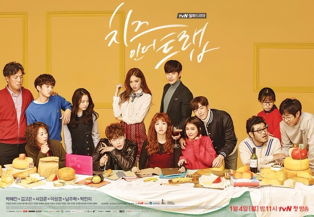 """""""Cheese in the Trap"""" Broadcasting Rights Sold to China at Record Price"""
