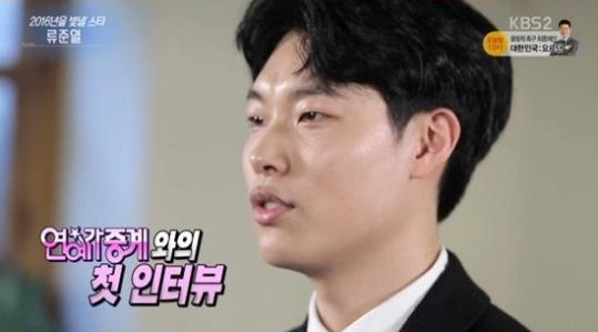 "Ryu Jun Yeol Would Like to Reunite With ""Reply 1988"" Co-Star Hyeri"