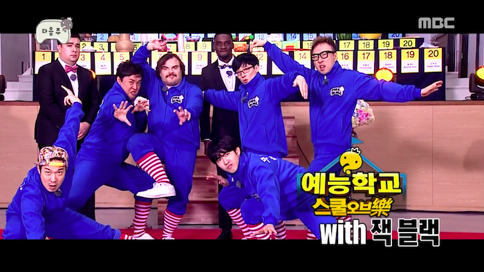 """Infinite Challenge"" Team Planning To Visit Jack Black?"