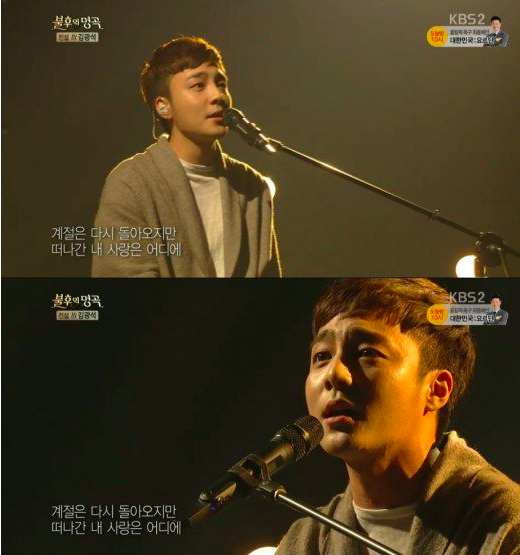 roy kim immortal songs
