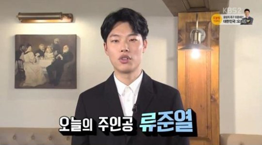 "Ryu Jun Yeol Promised His Friends Something Big for Success of ""Reply 1988"""