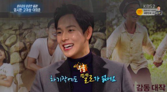 Im Siwan Is Disappointed at the Lack of Romance Scenes in New Movie