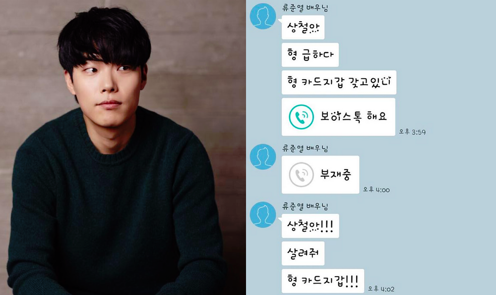 """Ryu Jun Yeol Sends Funny Text Messages to Manager After Being Kidnapped by """"Youth Over Flowers"""""""