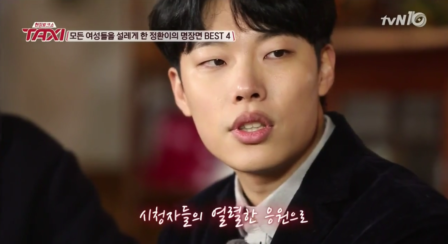 "Ryu Jun Yeol Reveals Which ""Reply 1988"" Characters He Auditioned for Before Being Cast as Jung Hwan"