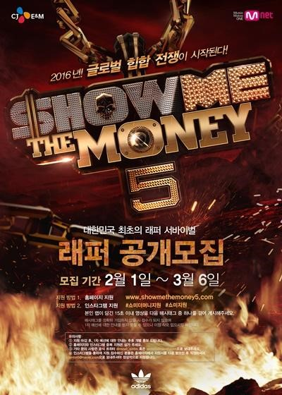 """""""Show Me the Money 5"""" to Hold Auditions in the U.S. for the First Time"""