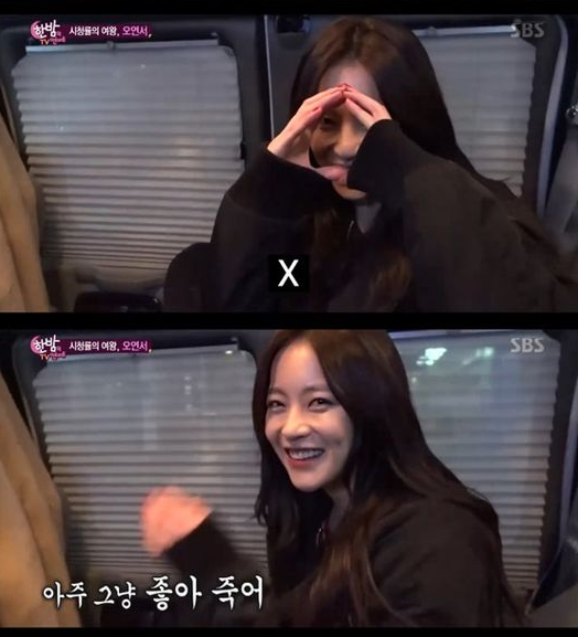 Oh Yeon Seo One Night of TV Entertainment